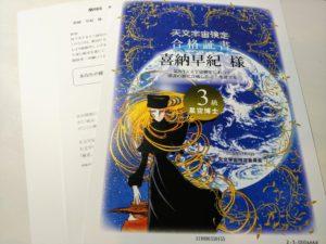 天文宇宙検定3級「星空博士」合格証書の写真